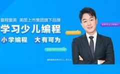 童程童美少儿编程广州童程童美校区地址和电话汇总