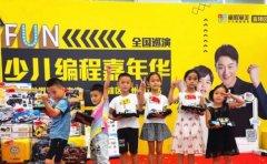 童程童美少儿编程少儿编程嘉年华登陆广州,和童程童美一起