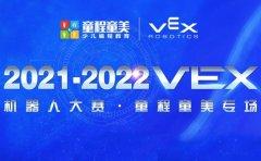 """童程童美2021""""机器人奥运会""""VEX火爆报名中!"""